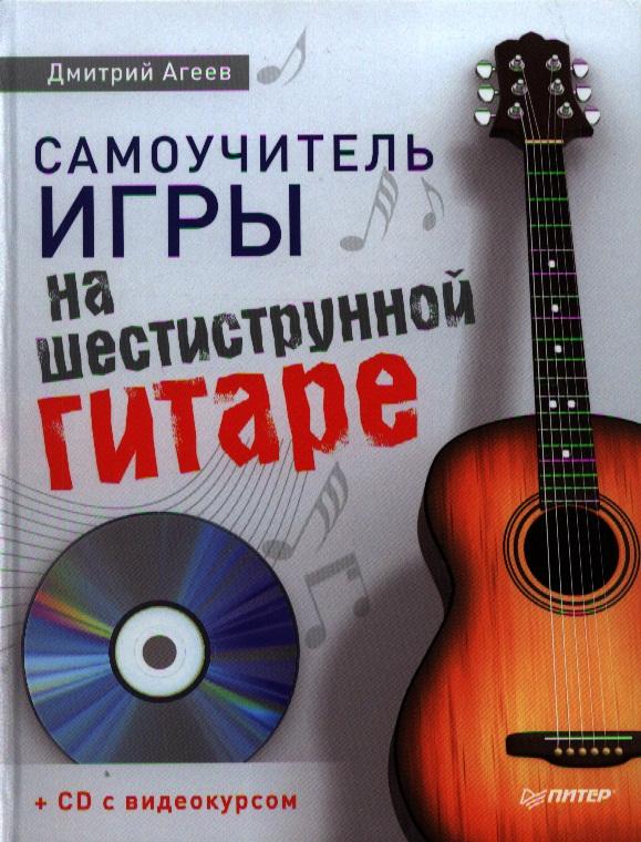 где купить Агеев Д. Самоучитель игры на шестиструнной гитаре ISBN: 9785496000567 дешево