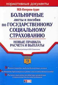 Больничные листы и пособия по гос. соц. страхованию