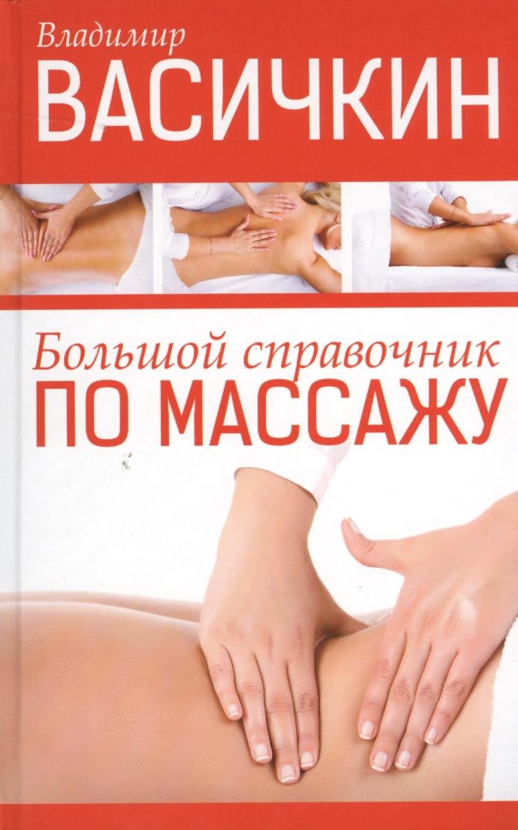 Васичкин В. Большой справочник по массажу справочник по лечебному массажу и самомассажу