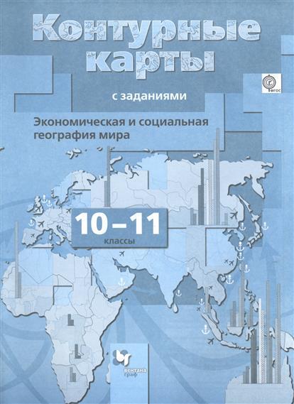 Экономическая и социальная география мира. 10-11 классы. Контурные карты с заданиями