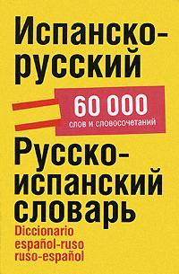 Платонова Е. Испанско-русский Русско-испанский словарь Ок. 60000 сл.