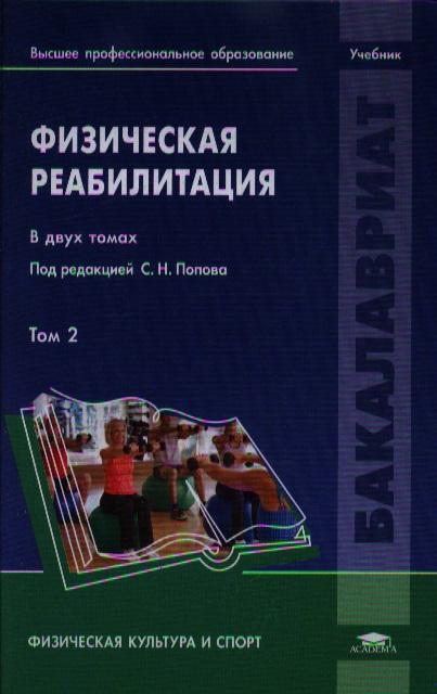 Физическая реабилитация. В двух томах. Том 2. Учебник