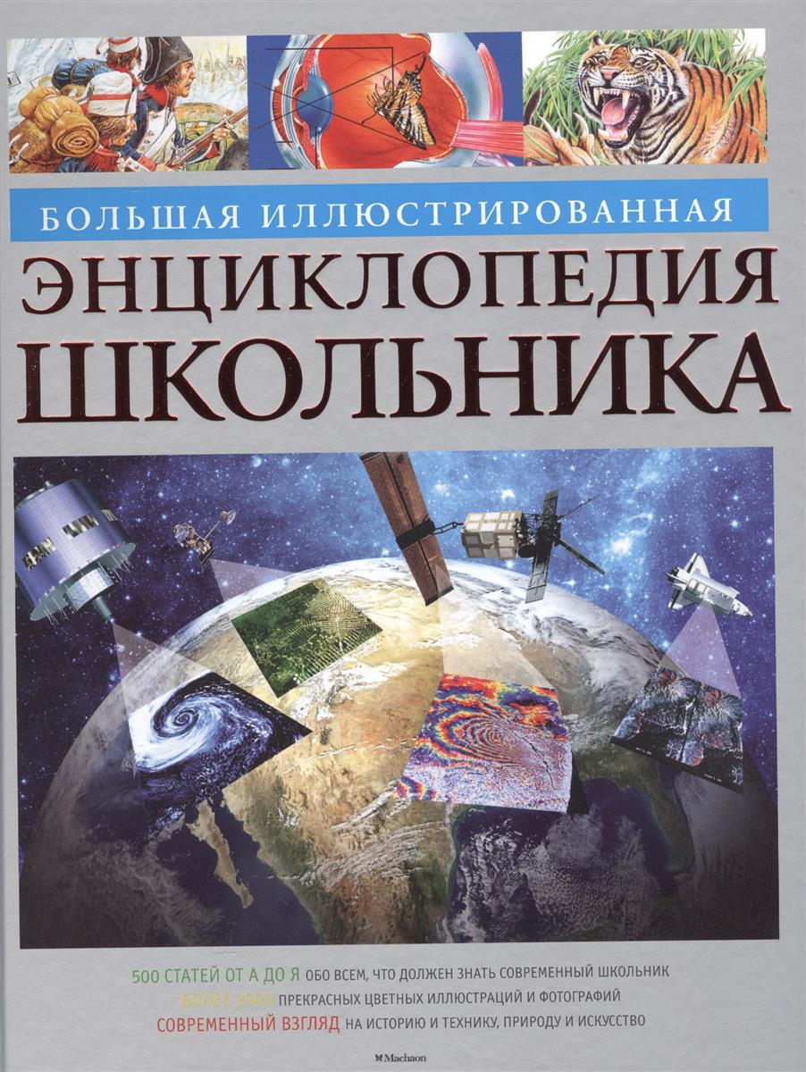 Большая илл. энциклопедия школьника ISBN: 9785389101791
