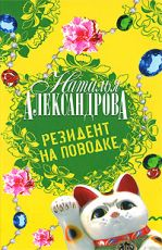 Александрова Н. Резидент на поводке шейкин аскольд львович резидент