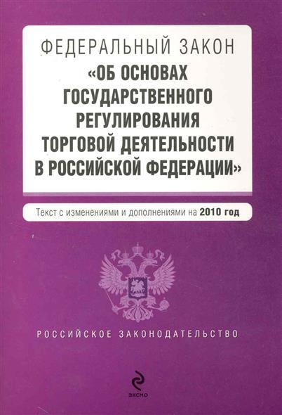 ФЗ Об основах госуд. регулир. торговой деят. в РФ