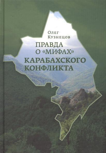 Кузнецов О. Правда о мифах Карабахского конфликта