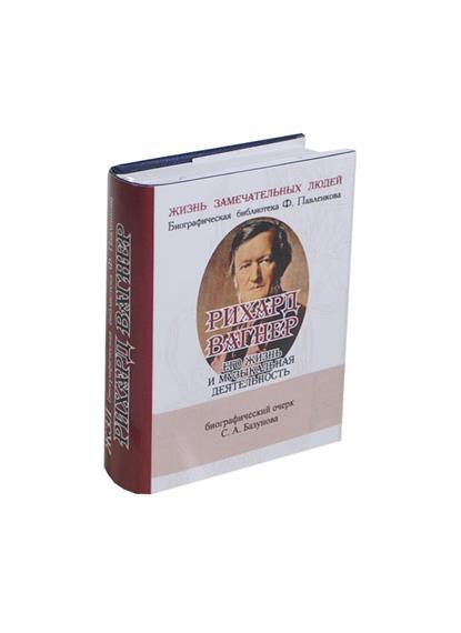 Рихард Вагнер. Его жизнь и музыкальная деятельность. Биографический очерк (миниатюрное издание)
