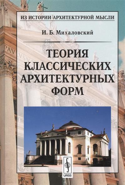 Михаловский И. Теория классических архитектурных форм оборудование для производства малых архитектурных форм