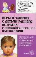 Игры и занятия с детьми раннего возраста с психофизическими нарушениями