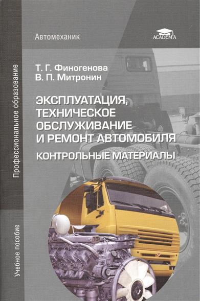 Эксплуатация, техническое обслуживание и ремонт автомобиля: Контрольные материалы. Учебное пособие. 4-е издание, стереотипное