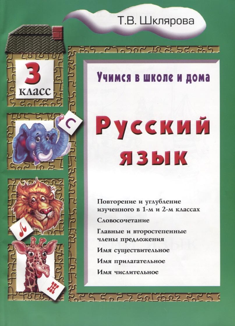 Шклярова Т. Русский язык. 3 класс накидка airline ahc sf 05
