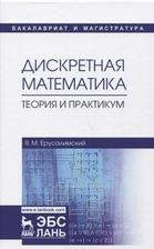 Дискретная математика. Теория и практикум. Учебник