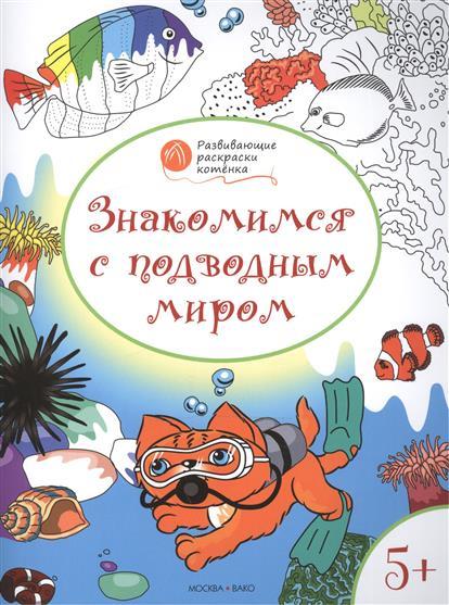 Медов В. Знакомимся с подводным миром. Развивающие раскраски для детей 5-6 лет развивающие игры для детей 5 6 лет