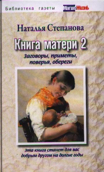 Степанова Н. Книга матери 2. Заговоры, приметы, поверья, обереги лада лузина заговоры обереги ритуалы