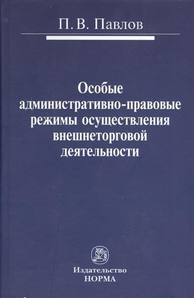 Павлов П. Особые административно-правовые режимы осуществления внешнеторговой деятельности: проблемы и перспективы