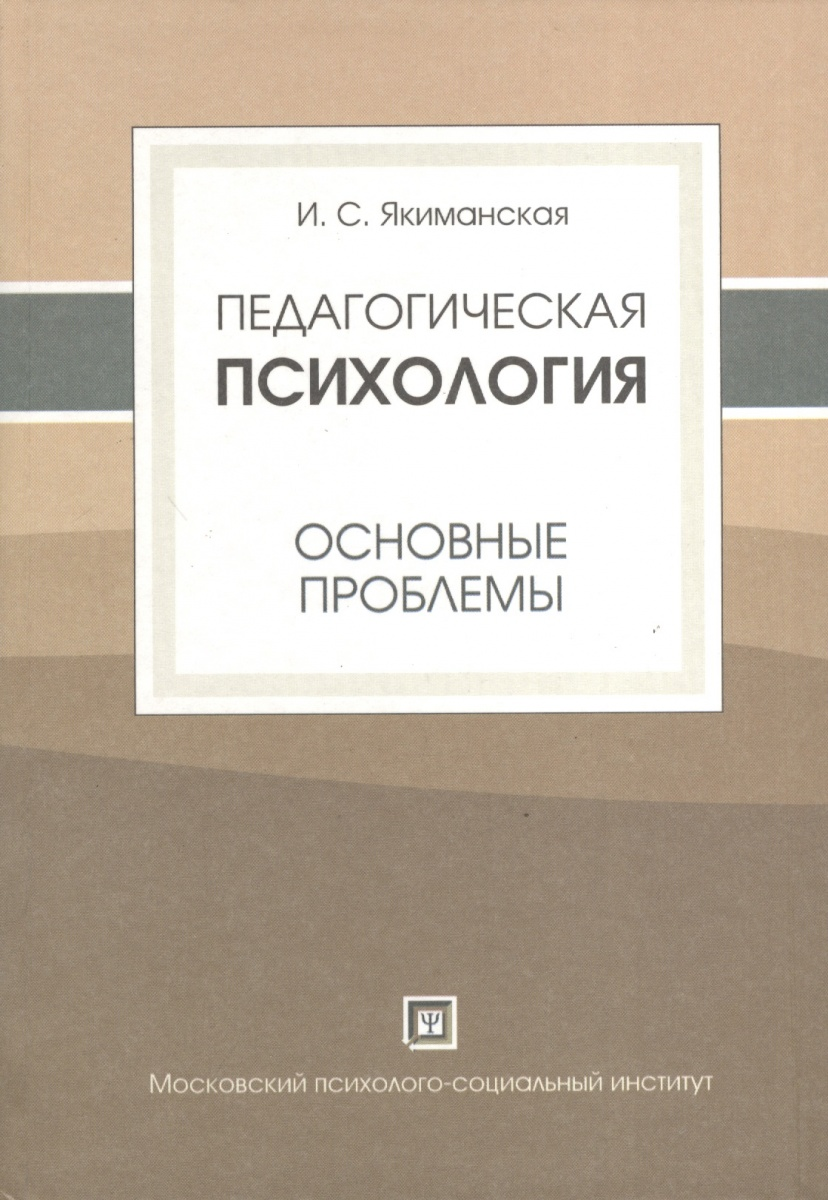 Педагогическая психология (основные проблемы). Учебное пособие