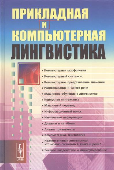 Прикладная и компьютерная лингвистика