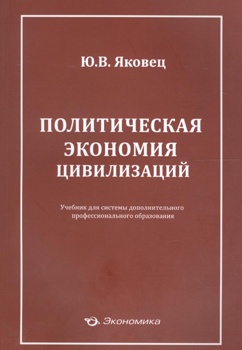 Политическая экономия цивилизаций. Учебник для системы дополнительного профессионального образования