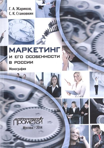 Жариков Г., Становкин С. Маркетинг и его особенности в России. Монография ISBN: 9785704225287