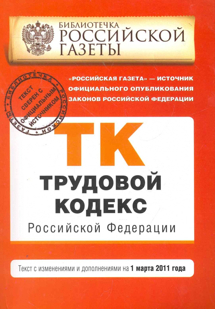 ТК РФ