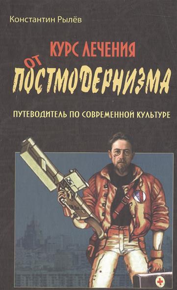 Курс лечения от постмодернизма Путеводитель по современной культуре