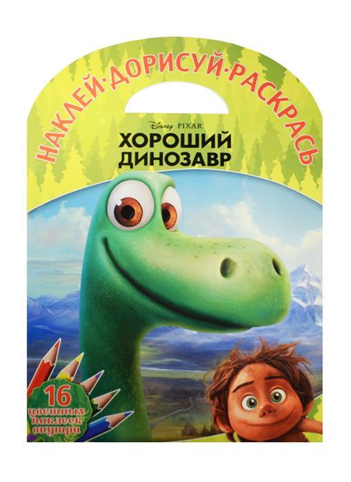 """Пименова Т. (ред.) Наклей, дорисуй и раскрась! № НДР 1524 (""""Хороший динозавр"""")"""