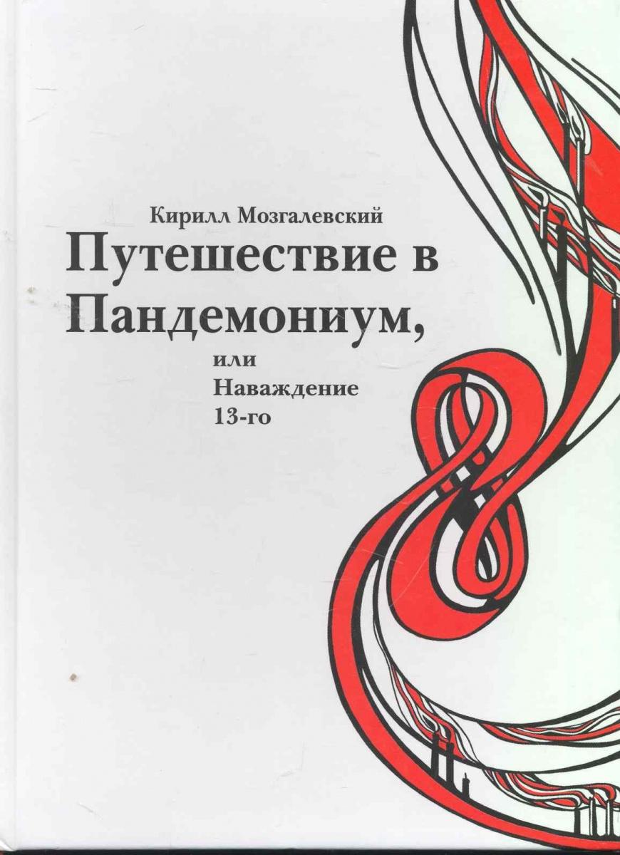 Мозгалевский К. Путешествие в Пандемониум или Наваждение 13-го