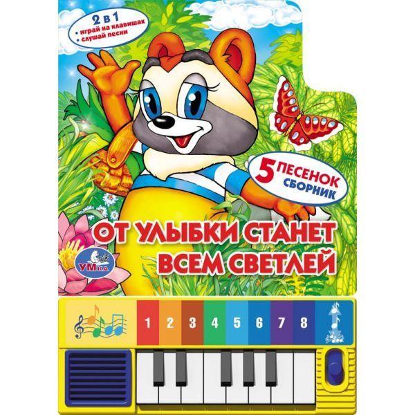 От улыбки станет всем светлей книга-пианино 5 песенок