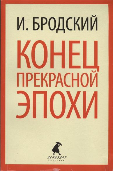 Бродский И. Конец прекрасной эпохи книги издательство лениздат конец прекрасной эпохи