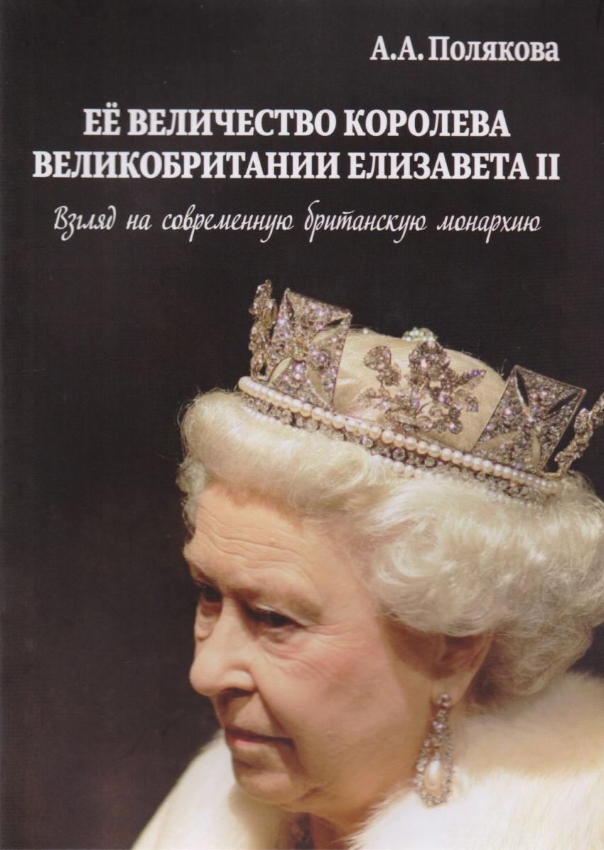 Полякова А. Ее Величество Королева Великобритании Елизавета II. Взгляд на современную британскую монархию елизавета i