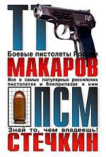 Боевые пистолеты России