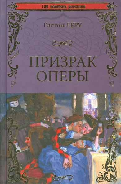 Леру Г. Призрак оперы ISBN: 9785444450451