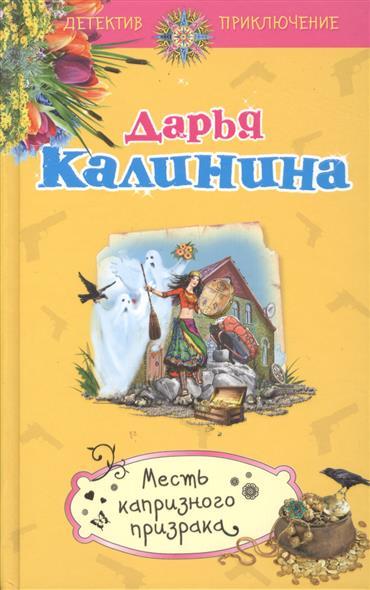 Калинина Д. Месть капризного призрака калинина д а год огненного жениха
