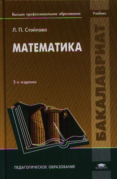 Стойлова Л. Математика. Учебник вереина л металлообрабатывающие станки учебник