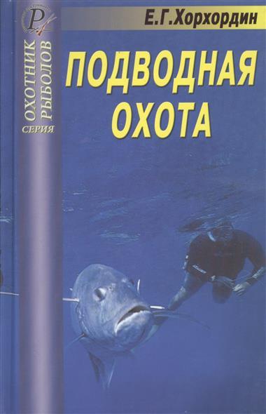Подводная охота. Справочник