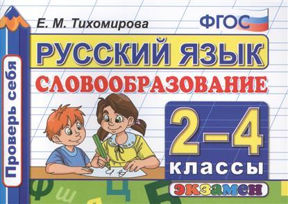 Тихомирова Е.: Русский язык. 2-4 классы. Словообразование