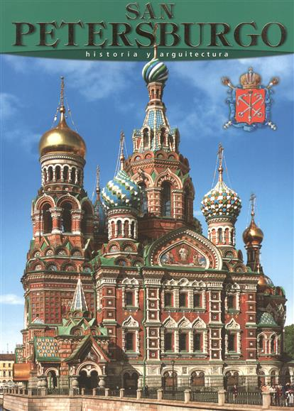 Альбедиль М. San Petersburgo. Historia y arquitectura