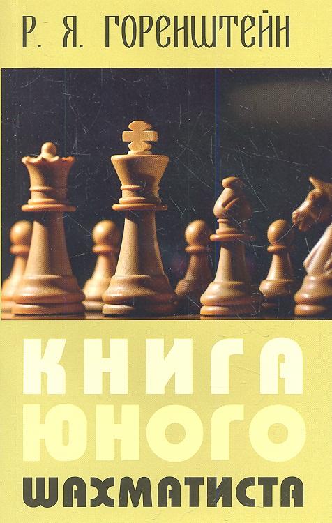 Горенштейн Р. Книга юного шахматиста горенштейн ф раба любви киносценарии
