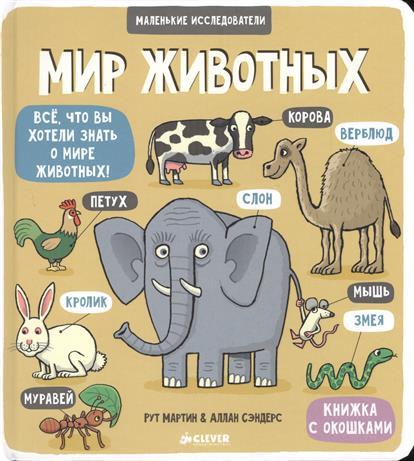 Рут М. Мир животных. Все, что вы хотели знать о мире животных! Книжка с окошками