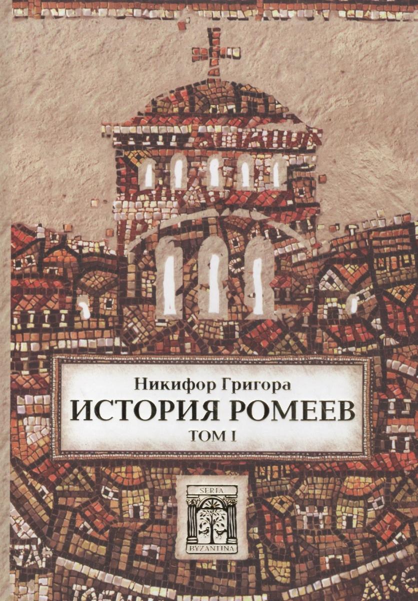История ромеев. Том 1
