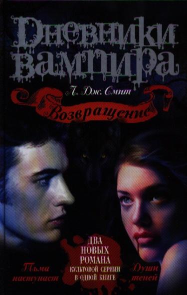 Смит Л. Дневники вампира. Возвращение. Тьма наступает. Души теней смит л дж дневники вампира возвращение души теней