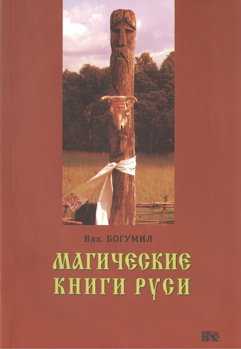 Богумил Магические книги Руси