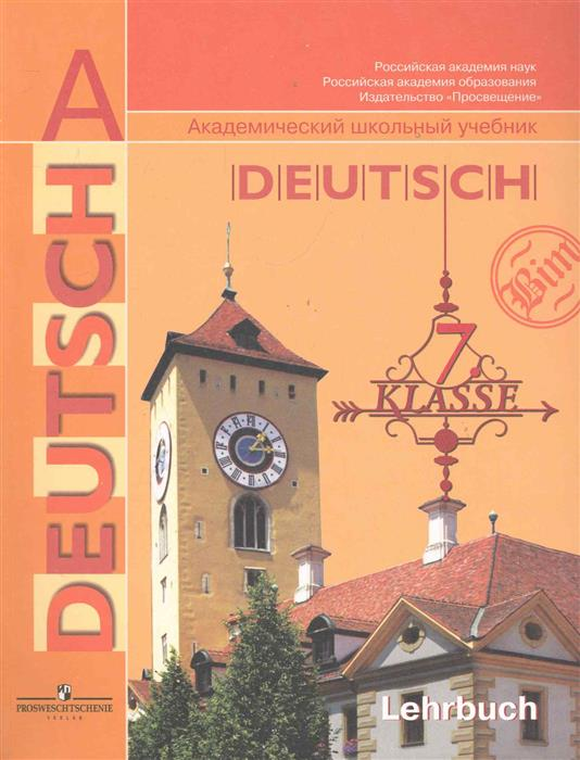 Немецкий язык 7 кл. Учебник