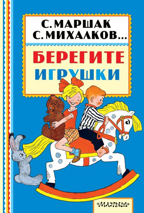 Маршак С., Михалков С. и др. Берегите игрушки