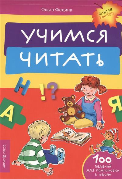 Федина О. Учимся читать. 100 заданий для подготовки к школе раннее развитие росмэн к школе готов учимся читать