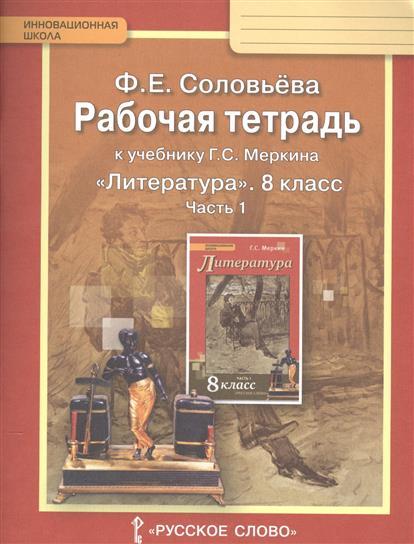 Соловьева Ф.: Рабочая тетрадь к учебнику Г.С. Меркина
