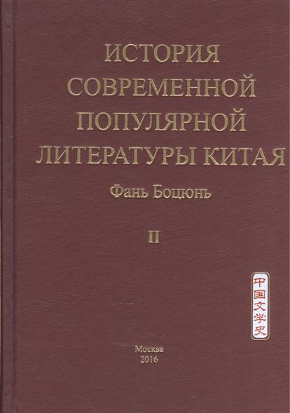 Фань Боцюнь История современной популярной литературы Китая. Том II