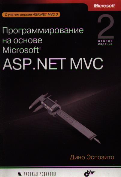 Эспозито Д. Программирование на основе Microsoft ASP.NET MVC. 2-е издание программирование для microsoft windows 8 6 е изд