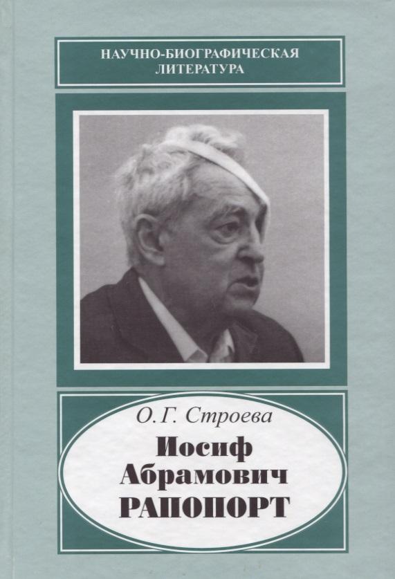 Строева О. Иосиф Абрамович Рапопорт. 1912-1990