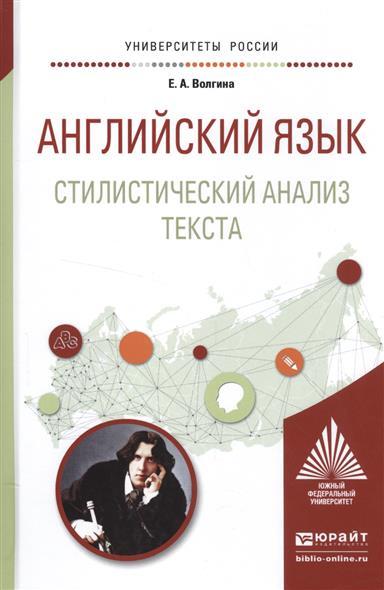 Волгина Е. Английский язык. Стилистический анализ текста. Учебное пособие для вузов